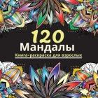120 Mandalas: Красивая книга-рас  Cover Image