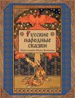 Russian Folk Tales - Русские народные ска& Cover Image