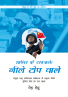 Blue Helmets in Action (Hindi Edition): A Decade of Distinguished Chinese Police Service in UN Peacekeeping Missions  Cover Image