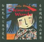 My Little Book of Chinese Words Cover Image