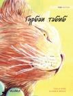Гурбаи табиб: Tajik Edition of The Healer Cat Cover Image