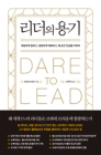 Dare to Lead Cover Image