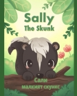 Sally the Skunk (Сали, малкият скункс): A Dual-L Cover Image