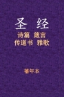 Holy Bible - 诗箴传雅 Cover Image