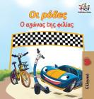 The Wheels The Friendship Race (Greek Children's Book): Greek Book for Kids (Greek Bedtime Collection) Cover Image