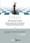 48 законов власти. a Joost Elffers Production. 48 the Law of Power Cover Image