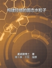 Solid Water Particles as Building Blocks of Meridians: 構建經絡的固態水粒子 Cover Image
