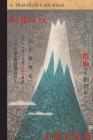 Steep Fuji Ama, Japanese Travel: A Traveler's Journal (Travel Journal) Cover Image
