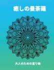 癒しの曼荼羅 大人のための塗り絵: 大人の Cover Image