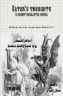 Novel thoughts of the devil: The thoughts of the devil: a short and realistic description of the human soul that preserves some evil in times of wa Cover Image