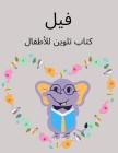 كتاب تلوين الفيل للأطفال Cover Image