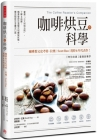 The Coffee Roaster's Companion Cover Image