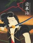 Genkouyoushi Notebook: Learn Japanese Writing Kanji Hiragana Katakana Furigana Characters Practice Script Notebook Workbook, Toyohara Kunichi Cover Image