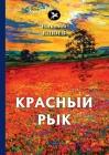Красный рык Cover Image