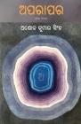 Aparapara Cover Image