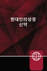 Korean New Testament, Paperback Cover Image