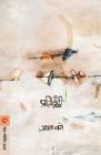 Pratidwandwi Cover Image