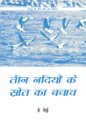 Rescuing the Three Rivers Source (Hindi Edition) Cover Image