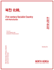 A 21st-Century Socialist Country: North Korea Cover Image