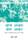 Saving Lives with Boundless Love (Hindi Edition): The History of Chinese Medical Aid Teams in Africa Cover Image