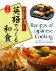Recipes of Japanese Cooking Cover Image