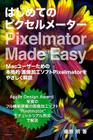 Pixelmator Made Easy: A Japanese-Language Guide to the Powerful Image Editor for Mac Users Cover Image