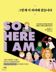 So Here I Am Cover Image