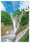 Landscapes of the Japanese Heart Waterfalls Cover Image