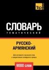 Русско-армянский темати& Cover Image