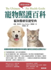 The Ultimate Pet Health Guide Cover Image