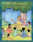 Bedtime Stories in Hindi - 1 Cover Image