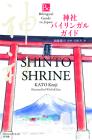 Shito Shrine (Bilingual Guide to Japan) Cover Image