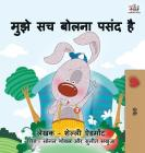 I Love to Tell the Truth: Hindi Children's book (Hindi Bedtime Collection) Cover Image
