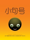 小句号的故事: Little Full Stop: Chinese/English Cover Image