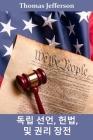 독립 선언, 헌법 및 권리 장전: Declaration of Independence, Constitution, and Bill of Cover Image