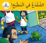 Arabic Club Readers: Yellow Band: There's a Frog in the Kitchen Cover Image