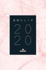 週間カレンダー 2020 ウィークリー・マンスリ Cover Image