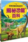 Children's Encyclopedia: Unveil the Secrets of Dinosaurs Cover Image