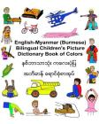 English-Myanmar (Burmese) Bilingual Children's Picture Dictionary Book of Colors Cover Image