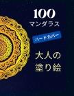 100枚の曼荼羅、大人のための塗り絵。新バ Cover Image