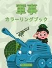 軍事 カラーリングブック: 4歳から8歳までの& Cover Image