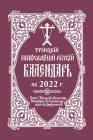 2022 Holy Trinity Orthodox Russian Calendar (Russian-language) Cover Image