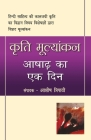 Kriti Mulyankan: Ashadh Ka Ek Din Cover Image