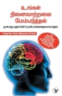 Improve Your Memory Power (Tamil) Cover Image