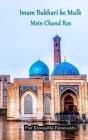 Imam Bukhari ke Mulk Mein Cover Image