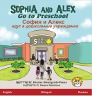 Sophia and Alex Learn about Sports: София и Алекс узнаю Cover Image