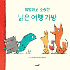 The Suitcase Cover Image