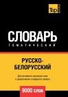 Русско-белорусский тема& Cover Image
