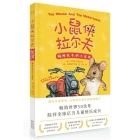 The Mouse and the Motorcycle Cover Image