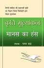 Kriti Mulyankan: Manas Ka Hans Cover Image